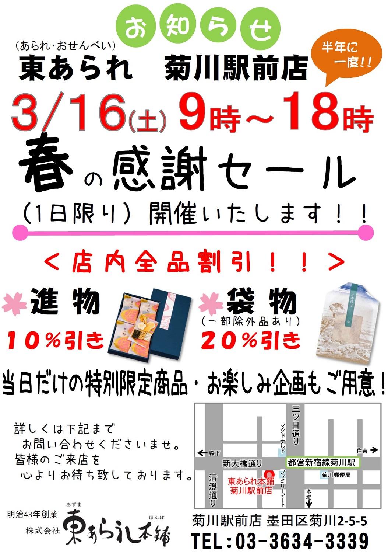 2019年菊川駅前店春の感謝セール