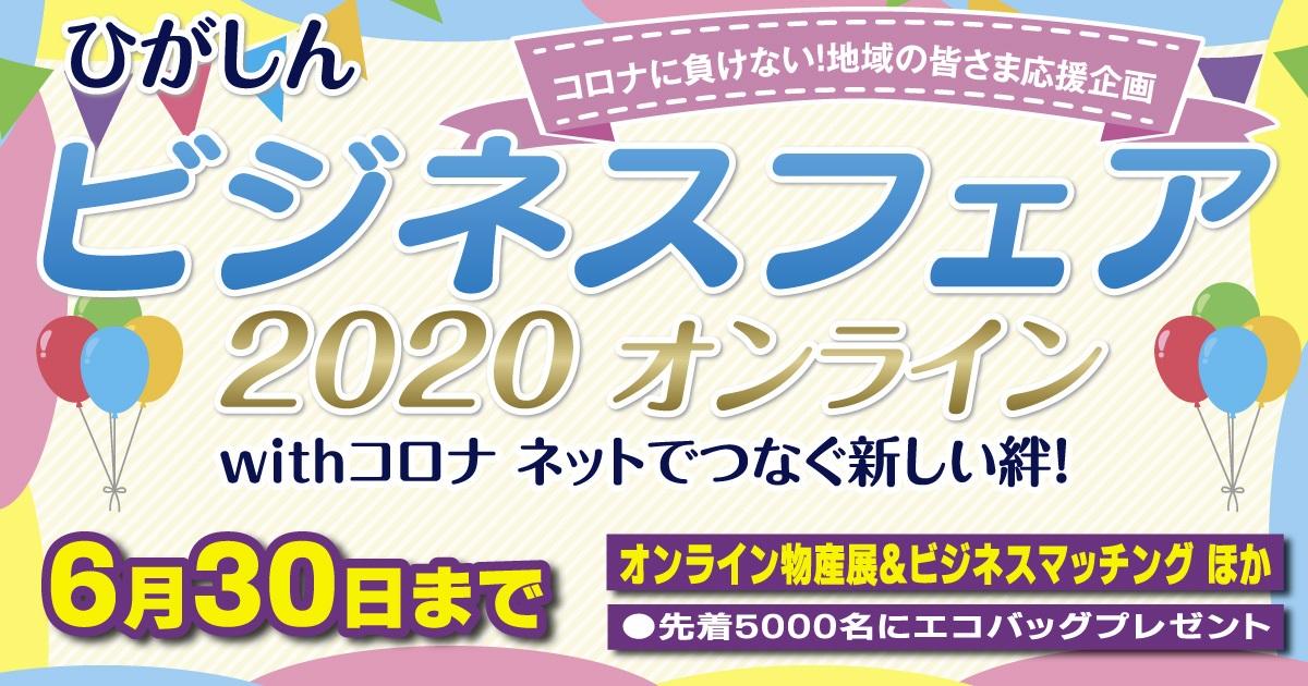 ひがしんビジネスフェア2020