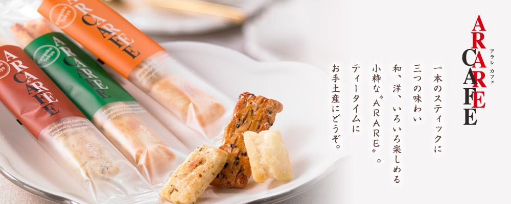 """ARARE CAFE 一本のスティックに三つの味わい 和、洋、いろいろ楽しめる小粋な""""ARARE""""。ティータイムにお手土産にどうぞ。"""