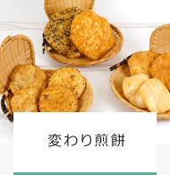 変わり煎餅