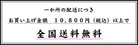 一ヶ所の配送につきお買い上げ金額10,000円(税抜)以上で全国送料無料