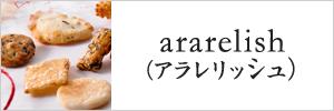 ararelish(アラレリッシュ)