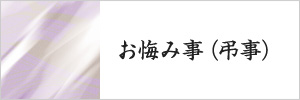 お悔み事(弔事)