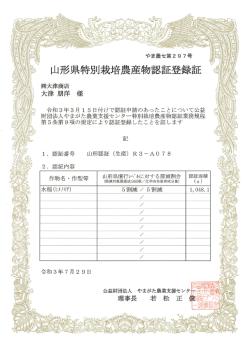 特別栽培米登録証