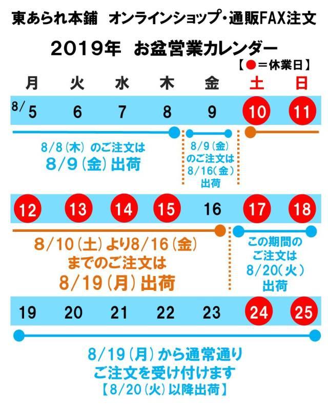 2018年お盆営業カレンダー
