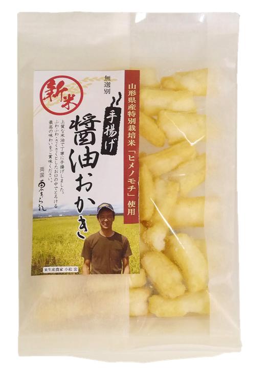 新米揚げおかき醤油