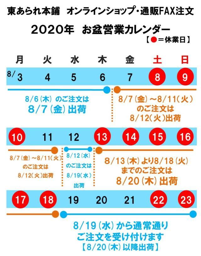 2020年お盆営業カレンダー
