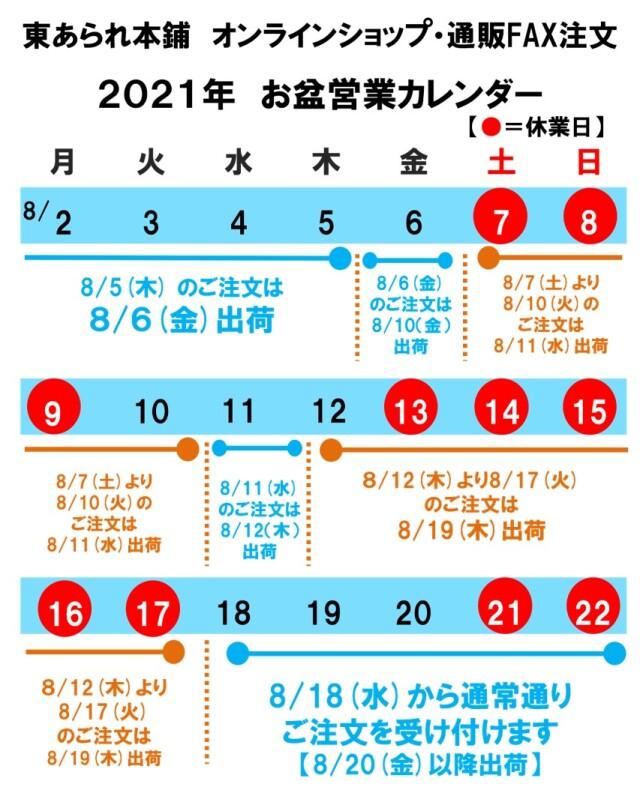 2021年お盆営業カレンダー