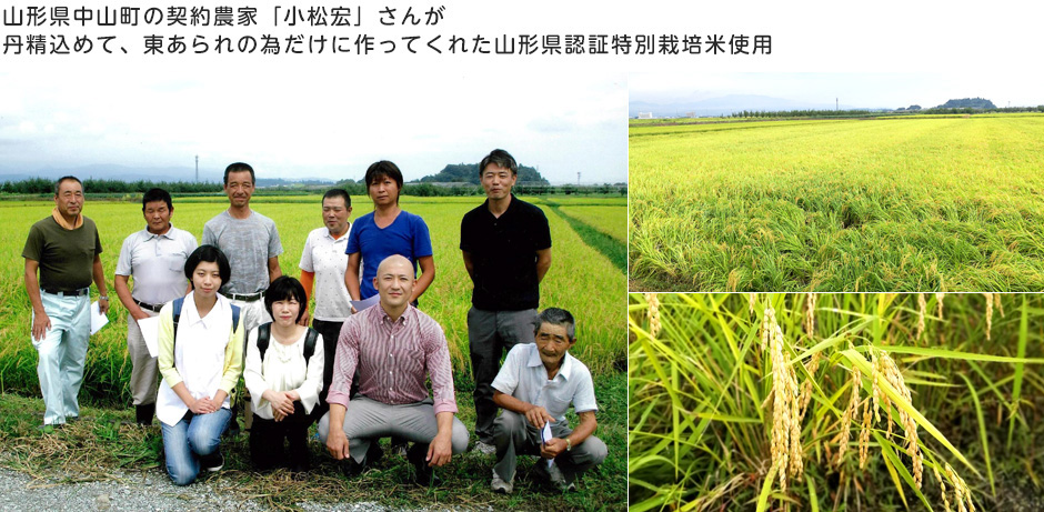 山形県中山町の契約農家「小松宏」さんが丹精込めて、東あられの為だけに作ってくれた山形県認証特別栽培米使用