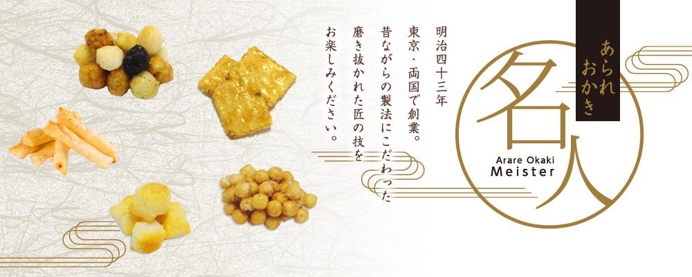 明治四十三年 東京・両国で創業。 昔ながらの製法にこだわった 磨き抜かれた匠の技を お楽しみください。