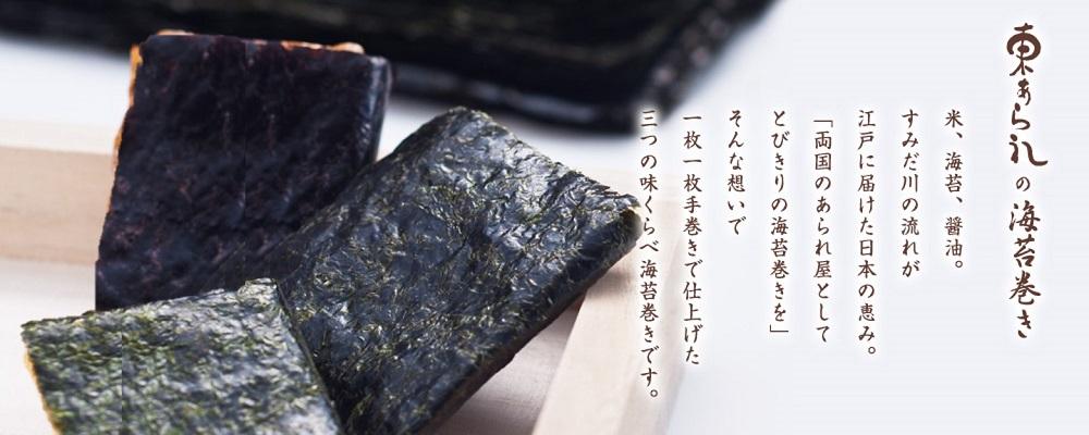 米、海苔、醤油。すみだ川の流れが江戸に届けた日本の恵み。「両国のあられ屋としてとびきりの海苔巻きを」そんな想いで一枚一枚手巻きで仕上げた三つの味くらべ海苔巻きです。
