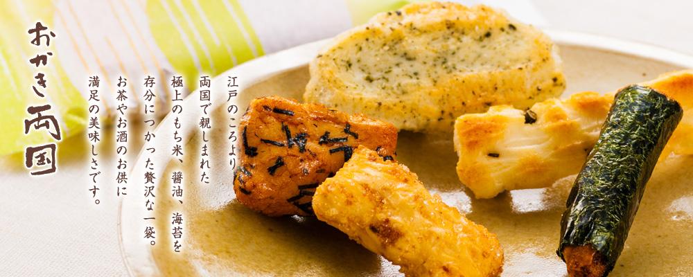 江戸のころより 両国で親しまれた 極上のもち米、醤油、海苔を 存分につかった贅沢な一袋。 お茶やお酒のお供に 満足の美味しさで